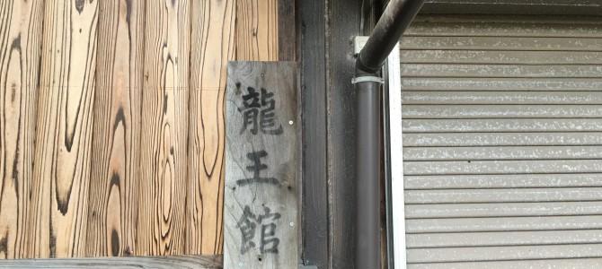 【ブラハマ】#004.龍王館[こんな場所が・・・]