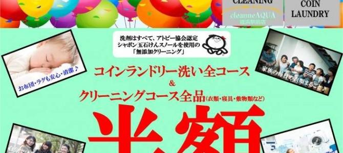 プロスペレー駅南 12月23日に【cleannet AQUA姪浜店】オープン!入居者特典あり!