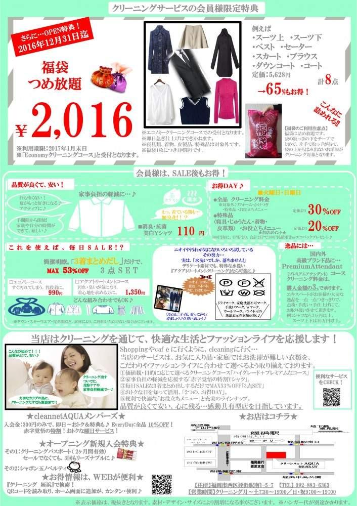 20161222_125830