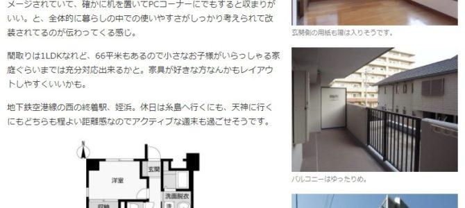 【プロスペレー姪浜】「福岡R不動産」にてお部屋をご紹介いただきました