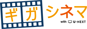 20130122_logo_gigachinema_001_standard