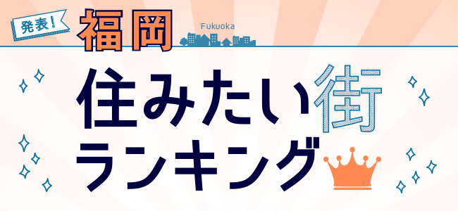 【福岡】住みたい街ランキング2017 第5位!