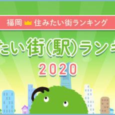【福岡】住みたい街ランキング 2020(SUUMO編)